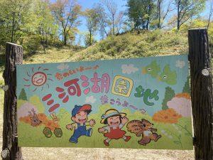 三河湖園地の看板